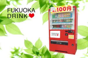 福岡の自動販売機設置は福岡ドリンクへ