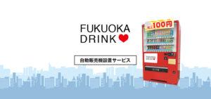 福岡の自動販売機設置サービス