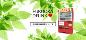 福岡の自動販売機設置なら福岡ドリンク
