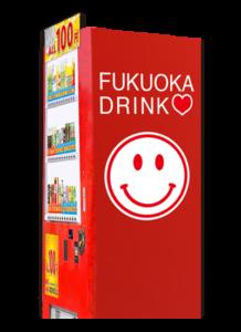 福岡ドリンクの自販機デザイン