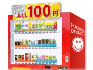 福岡ドリンクでは、綺麗な自販機の台を使用